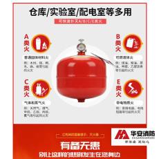 国标3C高温吊球灭火器深圳价格