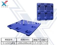 供应1210-140mm九脚单面吹塑托盘全新料