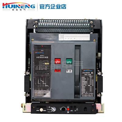 供应HW1抽屉式智能型万能式断路器