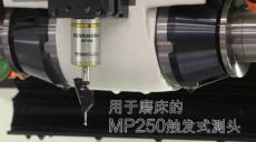 雷尼绍测头MP250
