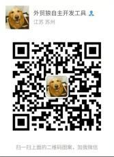 深圳外貿狼軟件海外客戶開發軟件外貿狼