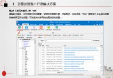 外貿營銷軟件定制開發外貿怎樣尋找客戶深圳