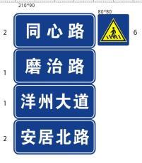 交通牌定制標識牌