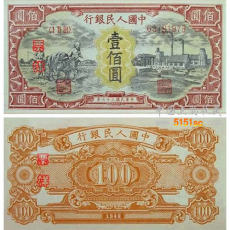 第一套1949年壹仟圆运煤耕地钱币交易