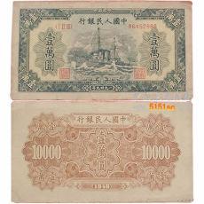 第一套人民币1953年伍仟元渭河桥当面交易