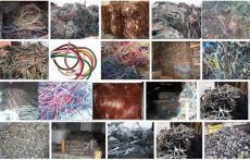 沈阳电线电缆回收厂家回收废旧电缆价格表