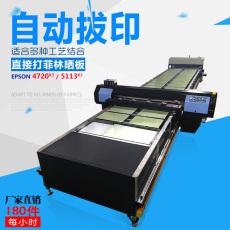 佳印美Q6000全自動壓燙拔印打印機 牛仔裁片