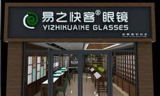 兴义眼镜专卖店