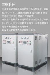 全自动新能源低谷电供热导热油蒸汽锅炉