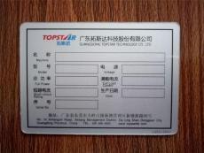 梅州市丰顺县遥控器标贴价格