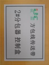 惠州市惠东县东莞金属贴字哪里有卖