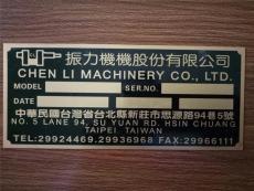 河源市连平县资产标牌常年加工