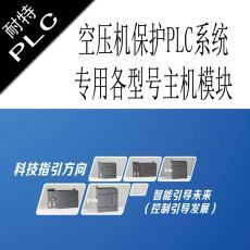 耐特CPU224DC空压机保护PLC系统主机