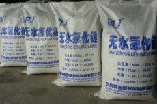 玉树磷酸二氢锂博睿锂业