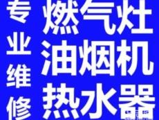 青島西門子售后特約維修熱水器油煙機打火灶