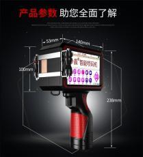 全新觸屏25.4mm智能手持噴碼機大容量墨盒