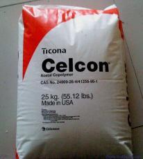 Ticona泰科纳代理 POM CF801佛山价格