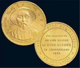 李鸿章纪念币收购价格定在多少合适