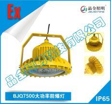 大功率防爆灯BJQ7500公司适用于场所