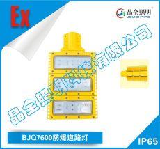 防爆道路灯BJQ7600厂商适用于的危险场所