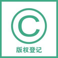 合肥版权申请版权有什么好处