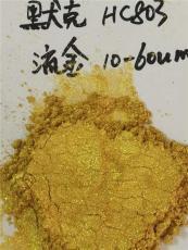瓷砖水晶金色美缝剂颜料 进口默克金珠光粉
