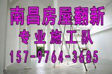 南昌专业拆装家具 旧房屋改造