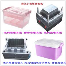 哪里有做注塑模生产注塑收纳盒模具