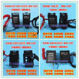 正泰昆仑NXM分励脱扣器MX 辅助触头OF 线圈