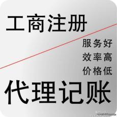 西安注册公司如何找正规的代账公司