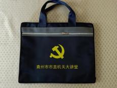 党代会文件袋会议袋