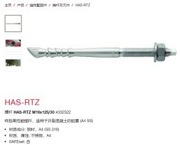 喜利得HAS-RTZ螺杆 喜利得HVU-TZ药剂价格