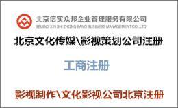 影视影业发展公司在北京注册有哪些要求