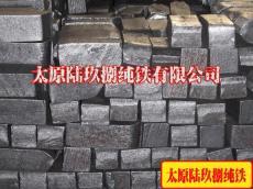 純鐵原料可加工