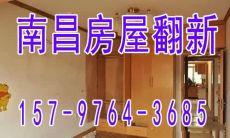 南昌专业房屋装修技术全面翻新