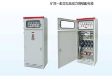 矿用一般型低压动力照明配电箱