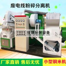 温县绿捷环保小型铜线粉碎分离机厂家价格