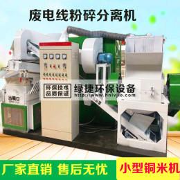 全自动小型铜米机厂家价格