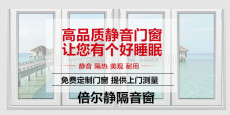 南京隔音窗价格多少钱一平