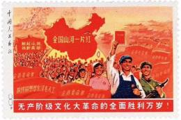 山河一片红邮票鉴定评估中心