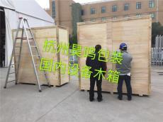 杭州定做大型設備木箱運輸包裝