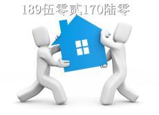 鼓楼区融凤江滨附近搬家公司电话