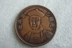 国家支持交易光绪铜币吗