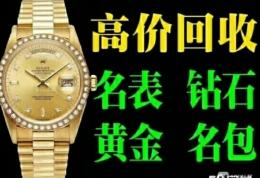 哪里回收欧米茄 劳力士等手表 上门回收手表