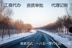 在北京想办理营业性演出经营许可
