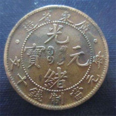 大清铜币广东省造在收购交易会上的行情