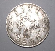 权威收购大清银币的方法