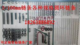 山东耐高温23mnnimocr54电厂用30mm吊装链条