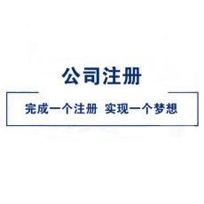 北京朝阳区想要成立代表处的小贴士