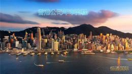 香港公司审计罚款 恒通国际提醒您